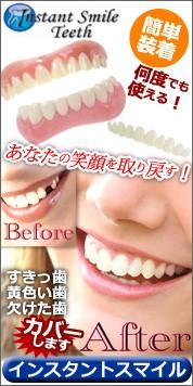 インスタントスマイル 付け歯 簡単