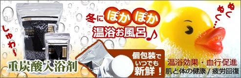 重炭酸入浴剤 個包装 温浴