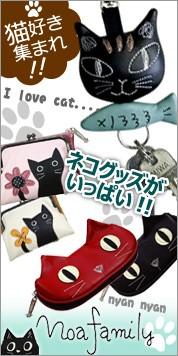 ノアファミリー 猫 雑貨