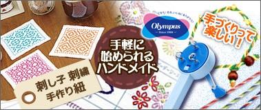 Olympus オリムパス 刺繍 手芸 手作り