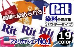 Rit リット 染料 簡単