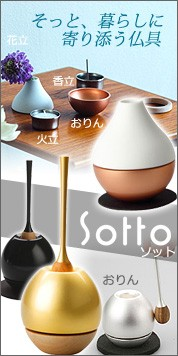 sotto コンパクト仏具