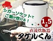 タケルくん 炊飯器 シガーソケット