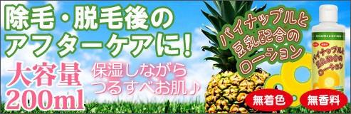 パイナップル豆乳ローション