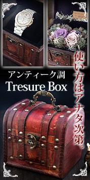 アンティーク調 コレクションボックス