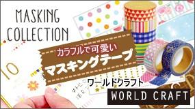 ワールドクラフト マスキングテープ デコレーション