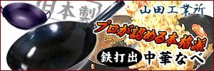 山田工業所 プロ用 日本製 中華鍋