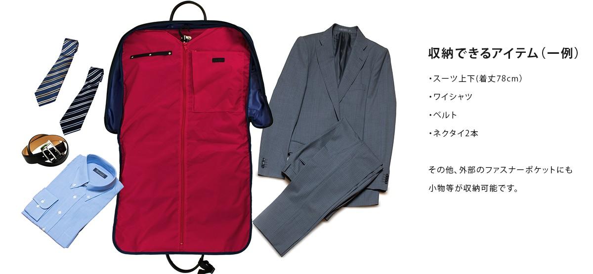 大きめのスーツも入るガーメントバッグです。