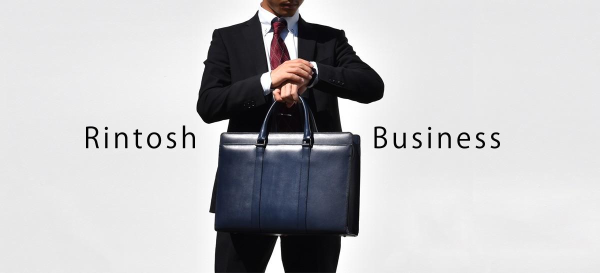 姫路レザーを贅沢に使用した革が主役のビジネスバッグ リントッシュ