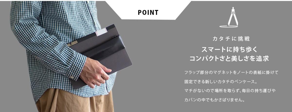 会議や打ち合わせで必要なペン1〜2本をスマートに収納できるスリムタイプのペンケース。