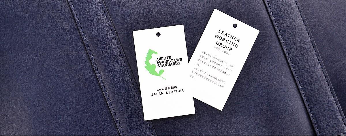 有名ブランドが加盟する国際団体「レザー・ワーキング・グループ」