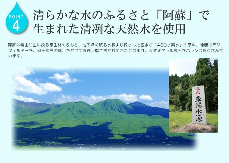 熊本阿蘇の天然水を使用