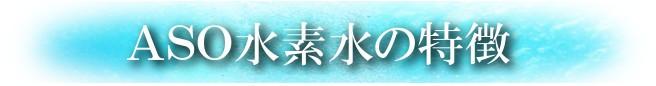 ASO水素水の特徴