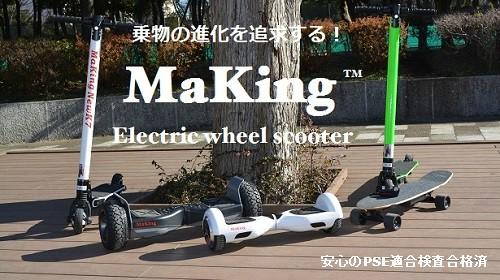 正規品 新型 キントーン Kintone バランススクーター セグウェイ、電動ファットバイク、電動スケートボード、カーボンモデル、ライディングホイール、マンオブウルトラ、クラシック、スタンダード、【正規品】MaKing エムエーキング ミニセグウェイが登場!最新モデル バランススクーター BSZ、バランススクーター オフロード BSZ OFFROAD、電動スケートボード H2S SKATEBOARD、全モデルに専用バックと保障付き
