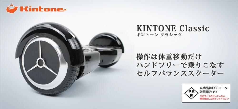正規品 新型 キントーン Kintone バランススクーター セグウェイ、電動ファットバイク、電動スケートボード、カーボンモデル、ライディングホイール、マンオブウルトラ、クラシック、スタンダード