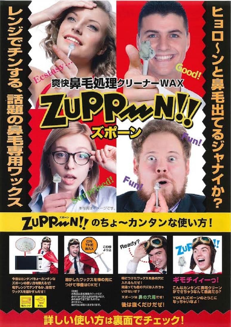 爽快鼻毛処理クリーナーWAX ズポーン(ZUPPN) 約10回分、レンジでチンするだけ、準備もカンタン、爽快感MAX、鼻毛クリーン!鼻毛脱毛グッズ