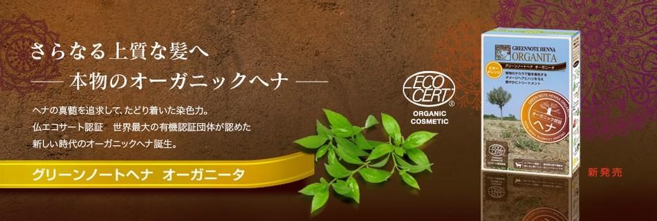 ヘナは植物原料100%から生まれた自然派の白髪染めグリーンノート オーガニータ
