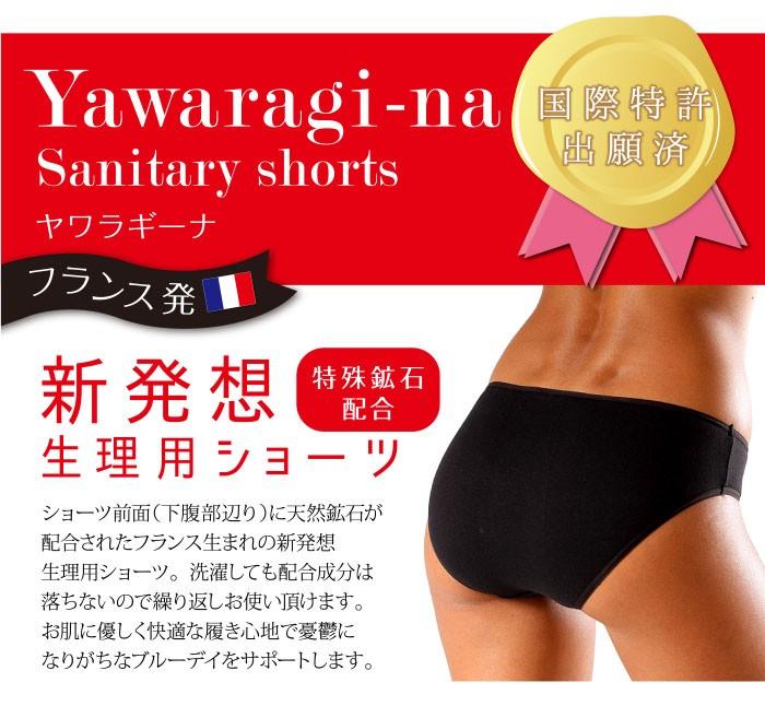 サニタリーショーツ【Yawaragi-na Sanitary shorts ヤワラギーナ】。生理痛用ショーツ