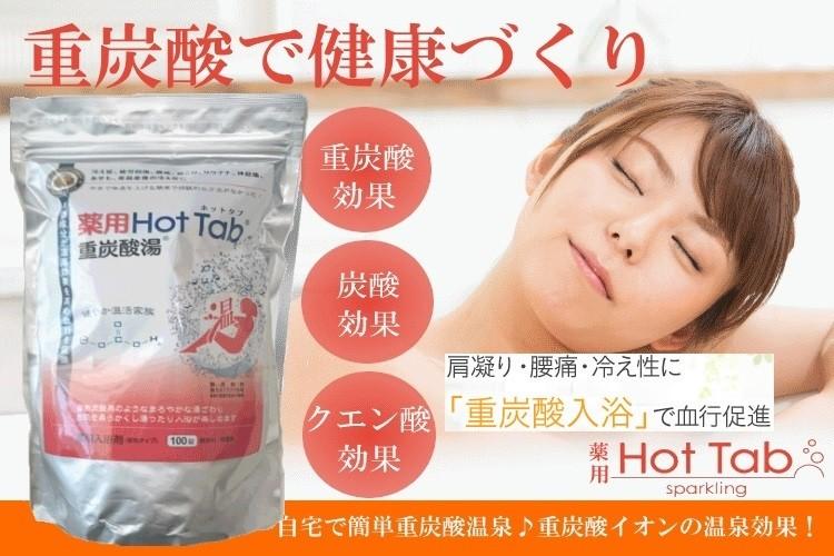 薬用ホットタブ 重炭酸湯(100錠)薬用重炭酸タブレット 重曹×クエン酸(HOTTAB) スパークリング ホットタブ