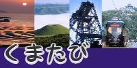 熊本への観光などお得な情報を発信中。くまたびへはこちらから