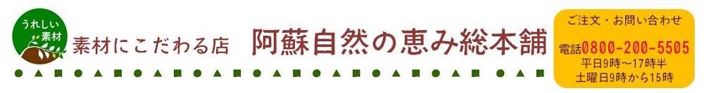 水溶性食物繊維 イヌリンたっぷり 熊本県産菊芋の店