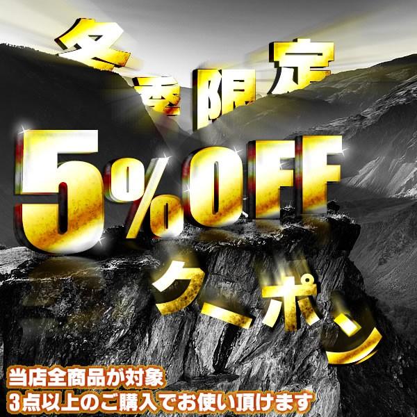 冬季限定★3点以上のご購入で5%OFFクーポン!