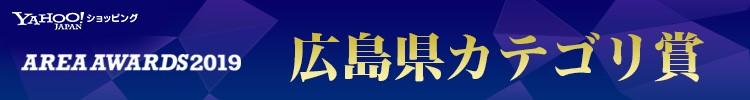 【yahoo!ショッピング】エリアアワード受賞バナー