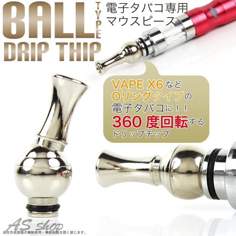 電子タバコ リキッド vape x6 ドリップチップ