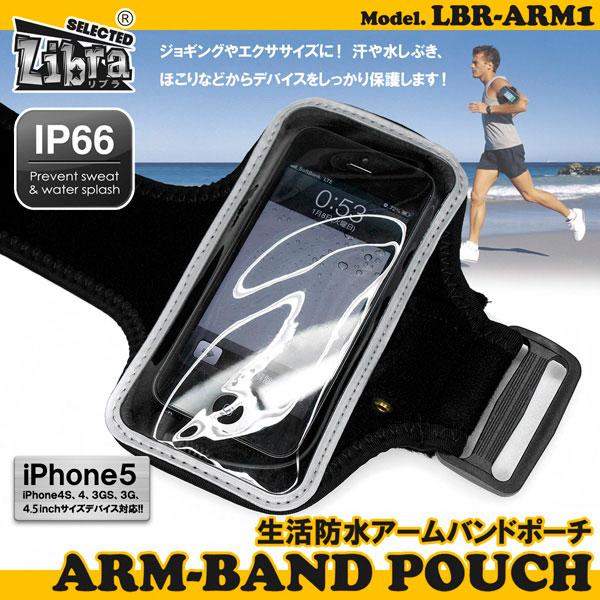 アームバンド ポーチ ケース スマホ スマートフォン ランニング スポーツケース iphone5 防水