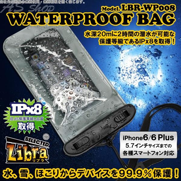 スマホ iphone 防水ケース 防水カバー Android スマホケース 防水