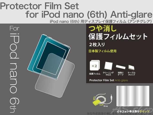 液晶保護フィルム ディスプレイフィルム iPod ipod nano 第6世代