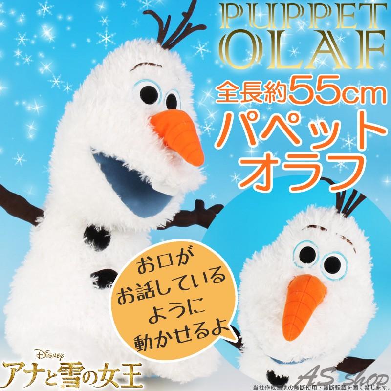 オラフ ぬいぐるみ アナと雪の女王 パペット ディズニー