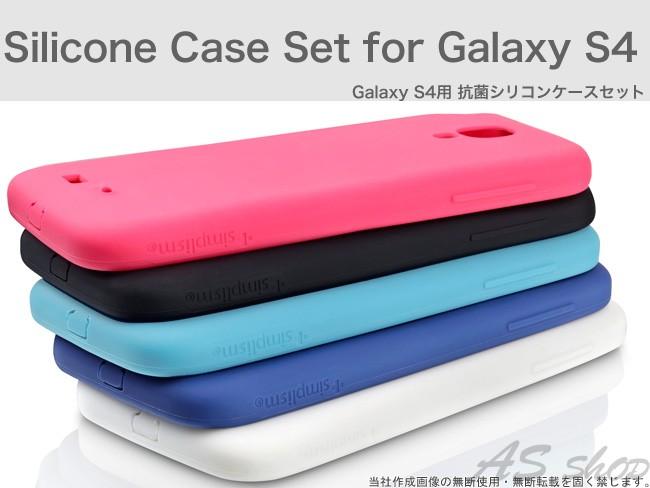 galaxy ギャラクシー S4 SC-04E ケース カバー