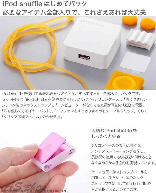 iPod shuffle ipod 第4世代 4th ケース カバー