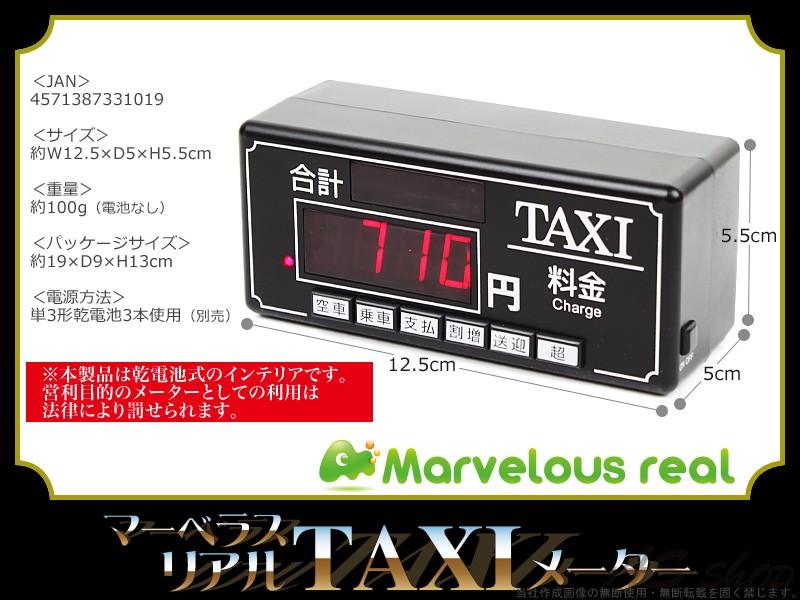 タクシーメーター おもちゃ リアルタクシーメーター マーベラス