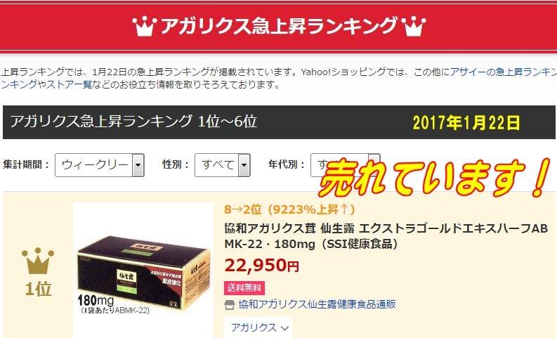 仙生露エクストラゴールドエキス<ハーフ>アガリクスの人気ランキング急上昇1位、2017年1月22日