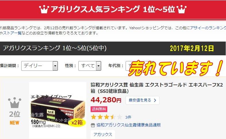 仙生露エクストラゴールドエキス<ハーフ>ヤフーショッピング売れ筋ランキング2位2017年2月12日