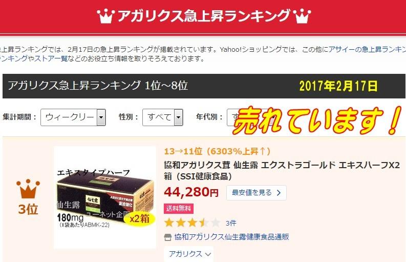 仙生露エクストラゴールドエキス<ハーフ>ヤフーショッピング売れ筋ランキング3位2017年2月17日