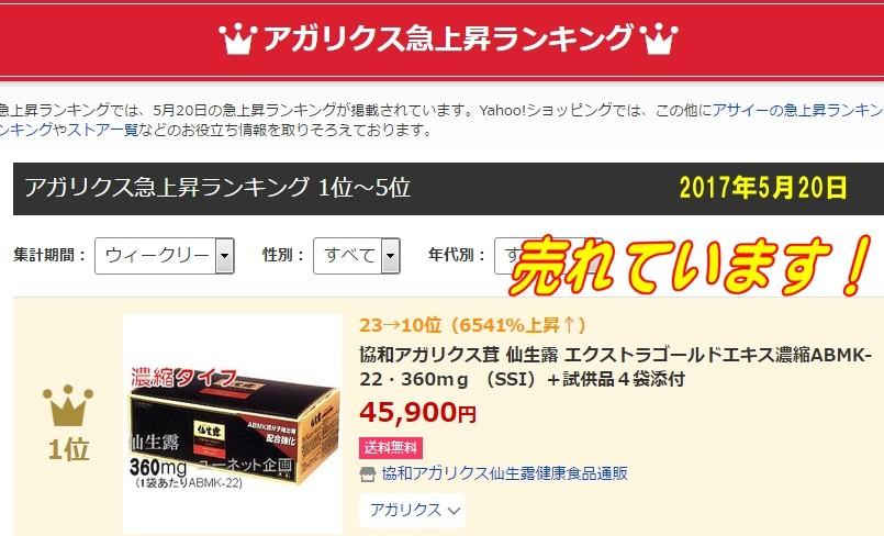 協和アガリクス茸 仙生露エキスゴールド濃縮x1箱 アガリクスの人気ランキング1位、2017年5月20日