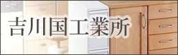 吉川国工業所