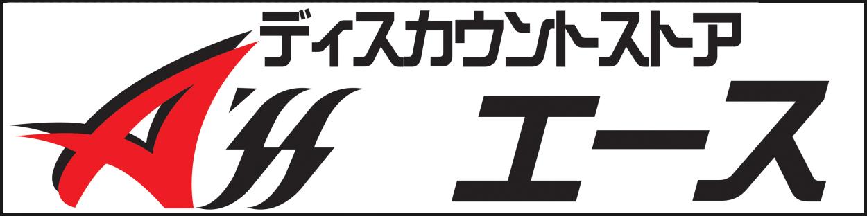 ディスカウントストア エース ロゴ