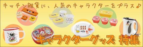 キッチン雑貨キャラクターグッズ特集