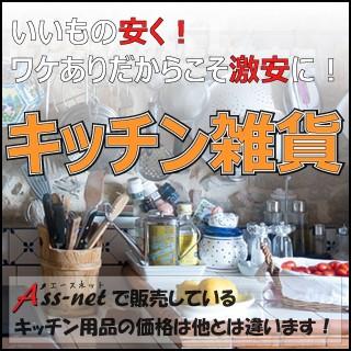 激安キッチン雑貨