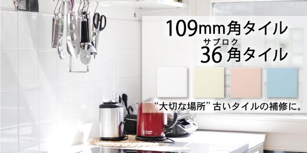 """""""109角"""