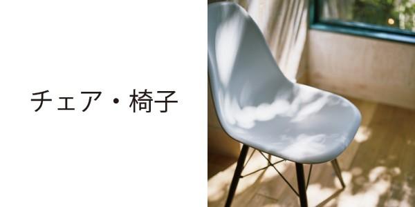 """""""チェア・椅子"""""""