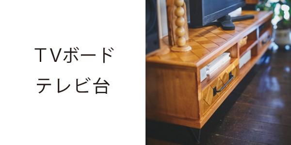"""""""TVボード・テレビ台"""""""