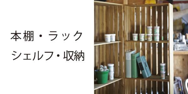 """""""本棚・ラック・シェルフ・収納"""""""