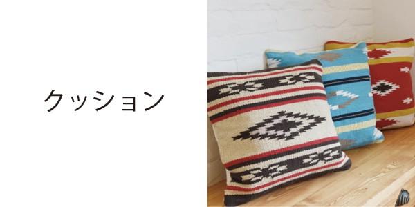 """""""クッション"""""""