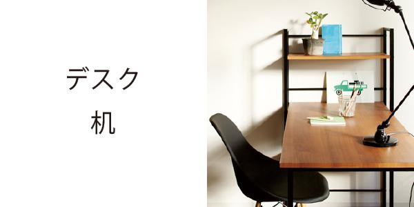 """""""デスク・机"""""""