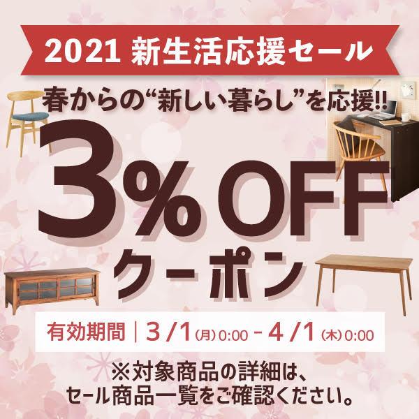 2021年新生活応援セール!家具全品3%OFF!